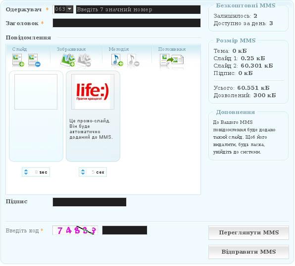 Для смс интернету программа украине по по