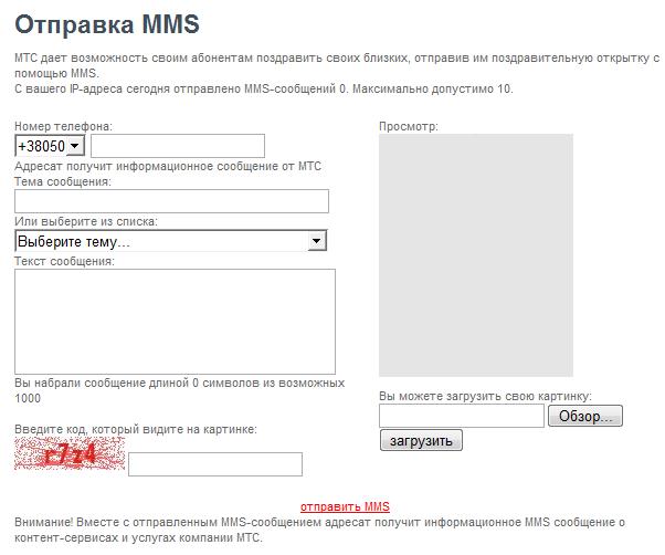 Программа выслать смс на мтс с компа