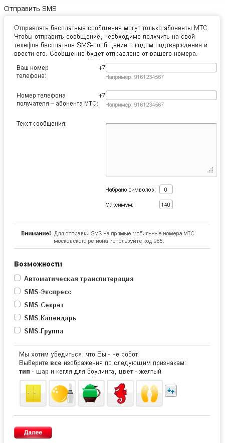 Сообщение smsuanet/mts отправить смс мтс отправить смс бесплатно на